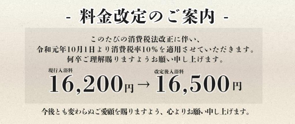 吉原高級ソープランド アカデミー 消費税率引き上げに伴う料金改正