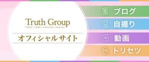 ソープランド トゥルースグループ オフィシャルサイト ブログ 動画 自撮り